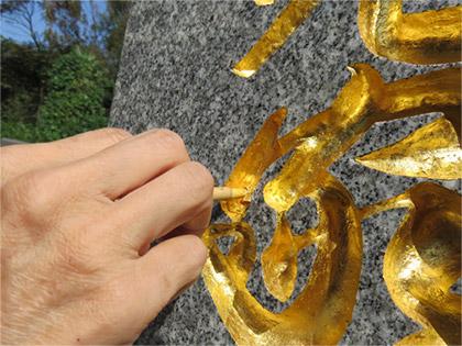文字、彫刻部分に金箔を入れ直します